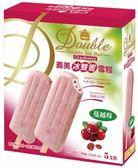 【免運冷凍宅配】義美冰雙饗雪糕-蔓越莓70g(5支/盒)*6盒【合迷雅好物超級商城】