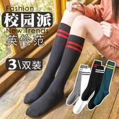3雙條紋長筒襪不過膝長襪子女韓國學院風小腿襪及膝襪 黛尼時尚精品