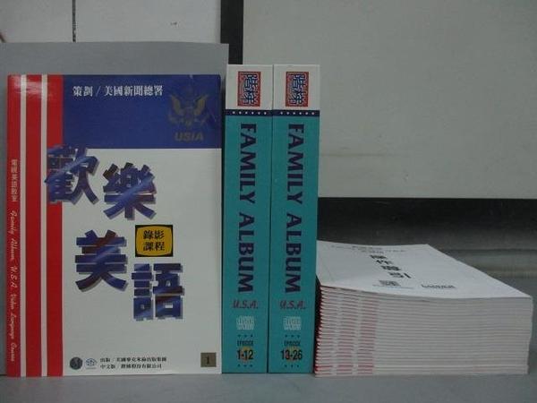 【書寶二手書T4/語言學習_RBX】階梯Family Album歡樂美語_1~26冊+導引_共27本+光碟合售