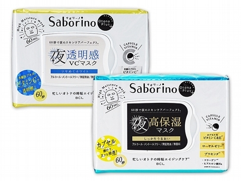 BCL Saborino大人速效 晚安/美白晚安 面膜(32枚入) 款式可選【小三美日】