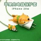 蘋果數據線保護套iphone12數碼專用手機11promax20w充電器【輕派工作室】