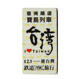 【收藏天地】台灣紀念品*軟膠冰箱貼-車站系列(11款)