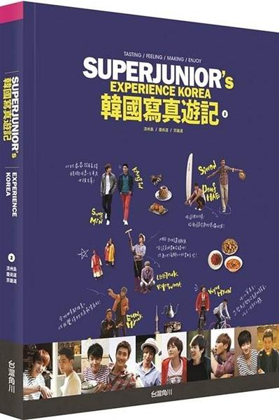 (二手書)SUPER JUNIOR韓國寫真遊記(2)(限量預購版)