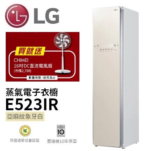 【獨家贈DC風扇+24期0利率】LG 樂金 E523IR WiFi Styler 蒸氣電子衣櫥 (含基本拆裝定位) 亞麻紋象牙白