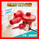 《打氣、抽氣雙用》電動打氣機 電動充氣 充氣床 充氣沙發 真空壓縮袋-賣點購物