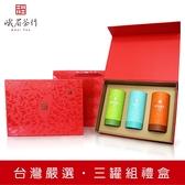 台灣嚴選-好禮三罐組禮盒  峨眉茶行