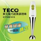 豬頭電器(^OO^) - 【TECO東元】魔力蔬果調理棒/攪拌棒(XYFHB1915)附果汁量杯