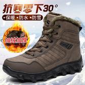 馬丁靴 雪地靴男冬季男鞋潮保暖加絨棉鞋加厚馬丁靴防水防滑高幫靴子男士【免運】