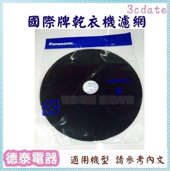 【原廠】國際牌 乾衣機專用不織布濾網 適用:NH-L60Y.L70Y.50V..等【德泰電器】