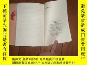 二手書博民逛書店罕見中國古典文學名著白話精選文庫《紅樓夢》Y16286 普穎華主