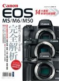 Canon EOS M5/M6/M50完全解析【城邦讀書花園】