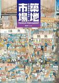 (二手書)築地市場:從圖看魚市場的一天