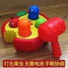 打地鼠玩具老鼠幼兒男孩益智敲擊果蟲6個月1一2歲半3嬰兒兒童寶寶 夢幻小鎮