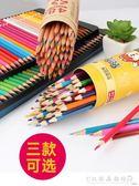 彩色鉛筆72色水溶性彩鉛48色成人專業畫畫套裝初學者手繪學生36色 CR水晶鞋坊YXS