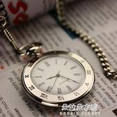 懷錶時尚復古學生考試創意掛錶羅馬字男老人女錶石英懷錶手錶 朵拉朵