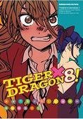 TIGER X DRAGON 龍虎戀人(8)漫畫版