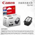 CANON PG-745 原廠黑色墨水匣 適用 TR4570/TS3170/TS3370/MG2470/MG2570/MG2970/MG3070/MG3077/MX497/iP2870