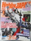 【書寶二手書T7/嗜好_YKN】Hobby Japan_2013/3_紙箱戰機
