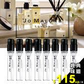●保證正品●Jo Malone 針管香水 1.5ml 杏桃花/牡丹/黑莓/黑石榴/青檸羅勒