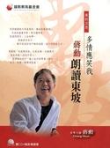 多情應笑我:蔣勳朗讀東坡(雙CD+導讀書)