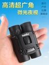 雙筒望遠鏡高倍高清夜視手機拍照演唱會專用望眼鏡戶外軍專業 【99免運】