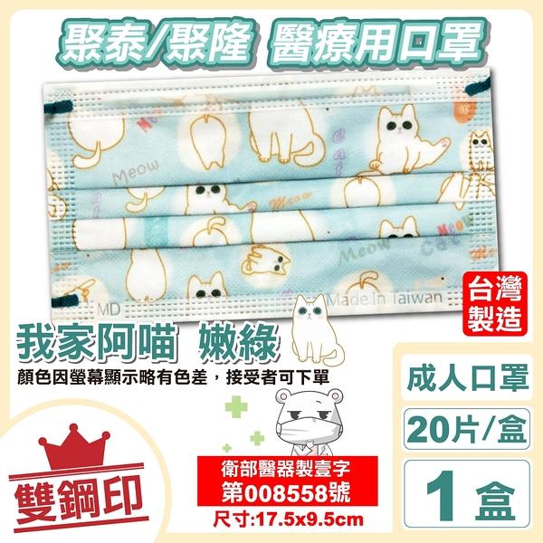 聚泰 聚隆 雙鋼印 成人醫療口罩 (我家阿喵-嫩綠) 20入/盒 (台灣製造 CNS14774) 專品藥局【2017995】