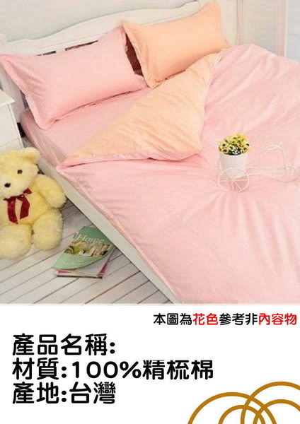 單品--素色雙色-極簡風(粉紅+橘)、100%精梳、純棉、台灣製【6X7冬薄被套】單品