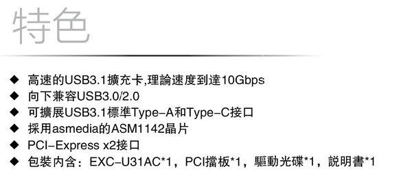 CyberSLIM  EXC-U31AC  PCI-E 擴充卡 USB3.1 (Type A/C)