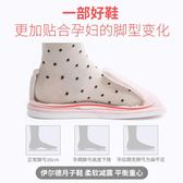 月子鞋春秋包跟產後室內休閒冬季孕婦棉鞋夏季防滑軟底春季平底鞋