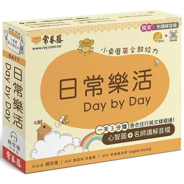 日常樂活 Day by Day:小桌曆英文超給力系列(獨家名師專業講解 365天