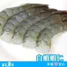 【台北魚市】白蝦蝦仁  200g±10%...