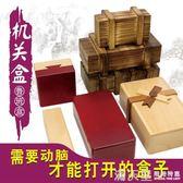 櫸木神秘寶盒孔明鎖魯班鎖益智解鎖情人禮物機關盒子三開魔盒積木 滿天星