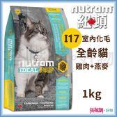 Nutram 紐頓 『 I17 室內化毛全齡貓(雞肉+燕麥)』 1KG 【搭嘴購】