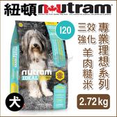 PetLand寵物樂園《紐頓NUTRAM》專業理想系列 - I20 三效強化犬 羊肉糙米 2.72kg / 狗飼料