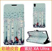 【陸少】索尼 Sony Xperia XA Ultra  手機皮套 卡通 插卡 支架 XA Ultra 手機殼 C6 保護套 6吋 手機套
