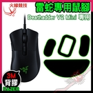 [ PCPARTY ] 火線競技 雷蛇 Razer Deathadder V2 Mini 煉獄蝰蛇 賽事級 厚型 鼠腳