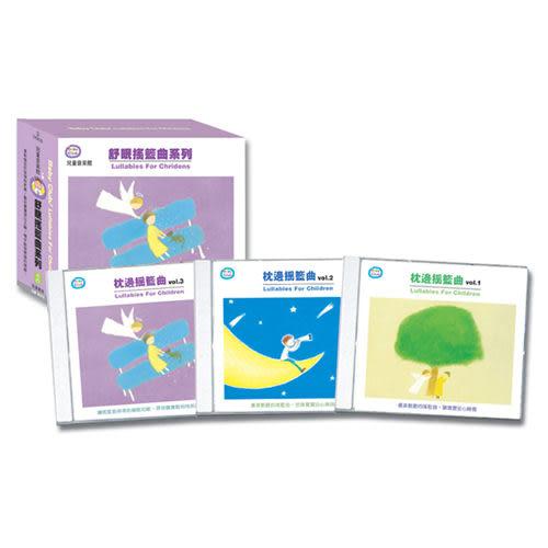 向綠音樂 舒眠搖籃曲系列 CD 3片裝  (音樂影片購)