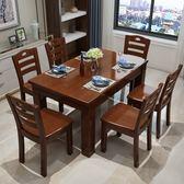 滿元秒殺85折  實木餐桌長方形木質現代簡約桌椅家用4人6人餐桌椅組合xw