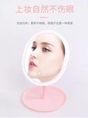 led化妝鏡帶燈補光桌面臺式網紅美梳妝鏡女隨身便攜充電式小鏡子 美物居家