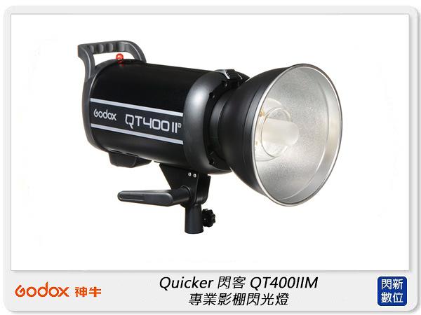 【零利率,免運】GODOX 神牛 QT400IIM Quicker 閃客 110V 高速回電 專業影棚閃光燈 攝影燈(公司貨)
