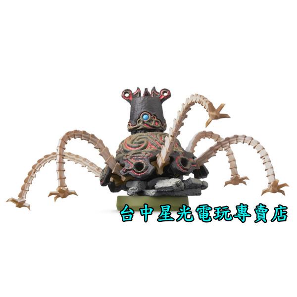 現貨【NS週邊 可刷卡】☆ Switch 薩爾達傳說 荒野之息 amiibo 守護者 古代兵器 ☆【台中星光電玩】