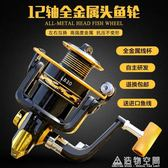 12軸全金屬頭線杯拋竿輪紡車輪海竿輪魚線輪磯釣輪海桿輪漁輪 造物空間