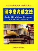 國中常考英文法《九年一貫基本學力測驗必備》