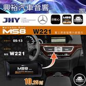 【JHY】05~13年BENZ W221 MS8安卓多媒體主機10.25吋螢幕*送4G聯網+LiTV影視1年