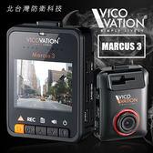 【北台灣防衛科技】*商檢:D33I02* VICO視連科 1080P行車記錄器 *160度*WDR* MARCUS3(M3)