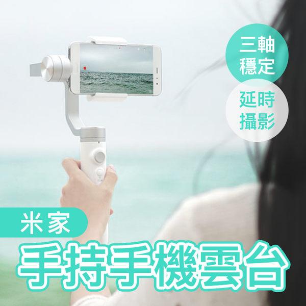 小米手機雲台  360度三軸穩定器