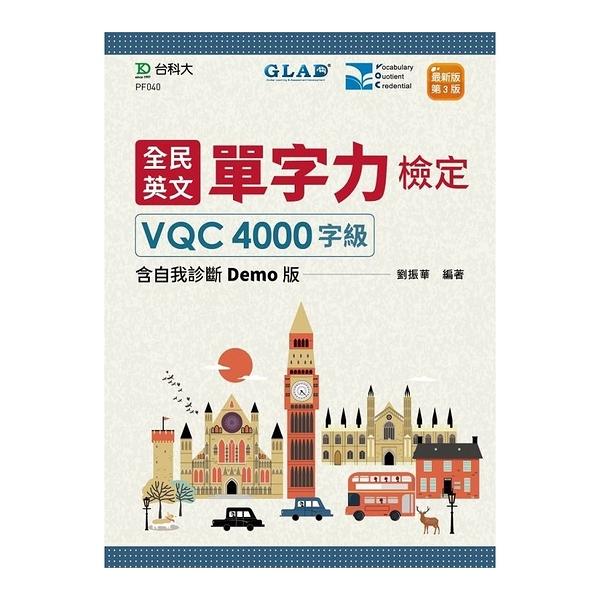 全民英文單字力檢定VQC4000字級含自我診斷Demo版(最新版第3版)