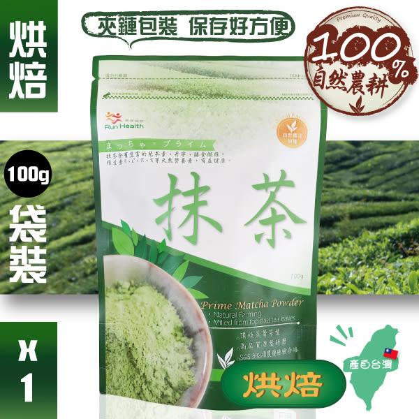純天然抹茶粉 [烘焙抹茶粉/100克/袋] *家園健康生活館*
