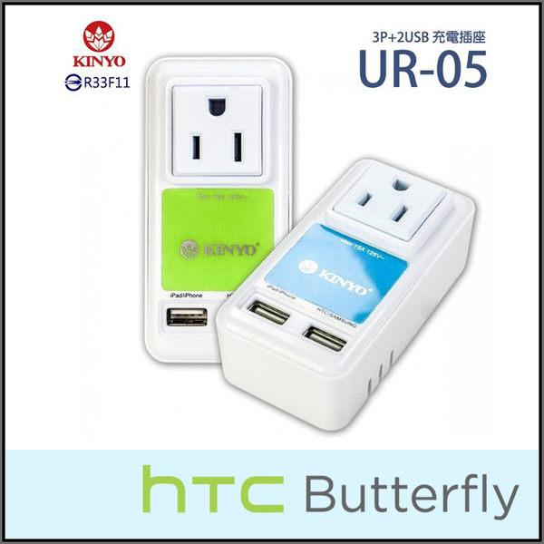 ☆KINYO 耐嘉 UR-05 2USB+3P 極速插座/充電器/HTC Butterfly X920d/x920e蝴蝶機/X920S ButterflyS/B810 Butterfly 2 3 B830X