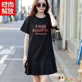 棉質黑色洋裝女士寬鬆韓版魚尾大碼短袖t恤裙春夏裝2020新款潮 HX4261【花貓女王】